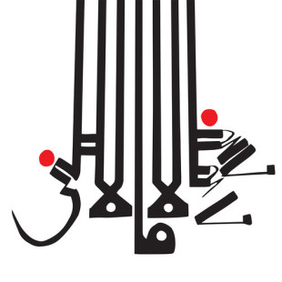 """Shabazz Palaces - """"Forerunner Foray"""""""